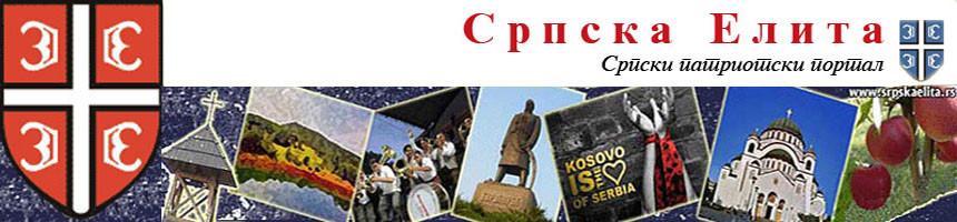 cropped-srpska_elita_logo3.jpg