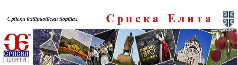 srpska_elita_logo_hederSE-SR-2.jpg